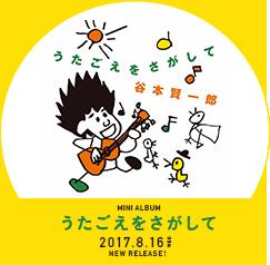 MINI ALBUM うたごえをさがして 2017.8.16 NEW RELEASE