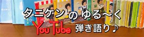 タニケンのゆる~くYouTube弾き語り♪