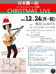 大阪オールウェイズクリスマス20181224のサムネイル